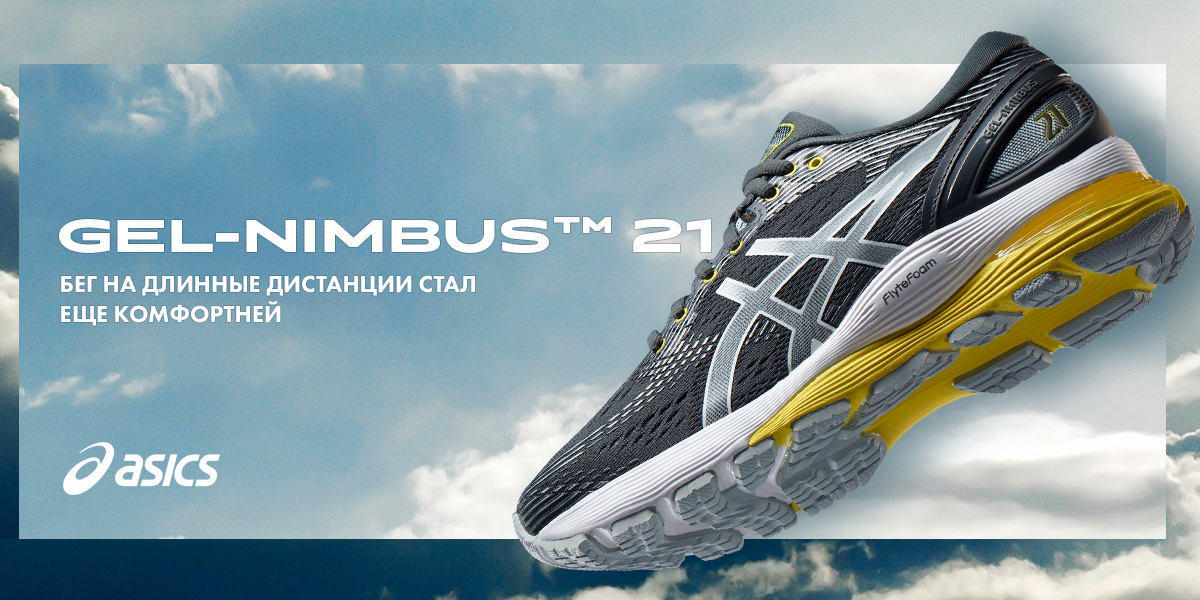 daaa9d19 Беговые кроссовки Asics Gel-Nimbus 21