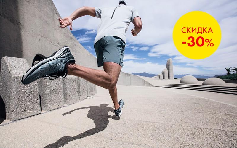 Акция! Скидка -30% на беговую одежду и обувь Asics