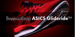 Видеообзор кроссовок Asics Glideride
