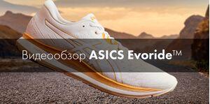 Видеообзор кроссовок Asics Evoride